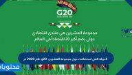 الدولة التي استضافت دول مجموعة العشرين g20 عام 2020 م