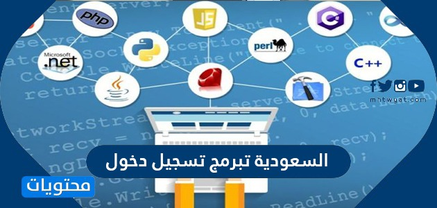 السعودية تبرمج تسجيل دخول بخطوات سهله
