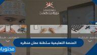 المنصة التعليمية سلطنة عمان منظره eportal moe gov om