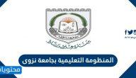 المنظومة التعليمية بجامعة نزوى .. الرابط وكيفية التسجيل بجامعة نزوى