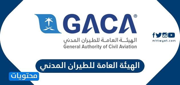 رابط موقع الهيئة العامة للطيران المدني .. الهيئة العامة تسجيل دخول