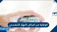 الوقاية من امراض الجهاز التنفسي .. 5 طرق للوقاية من الامراض التنفسية