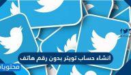 انشاء حساب تويتر بدون رقم هاتف أو بدون ايميل