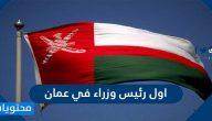 من هو اول رئيس وزراء في عمان