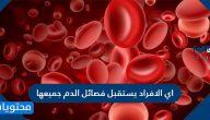 اي الافراد يستقبل فصائل الدم جميعها
