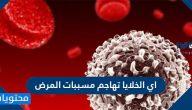 اي الخلايا تهاجم مسببات المرض