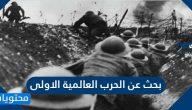 بحث عن الحرب العالمية الاولى