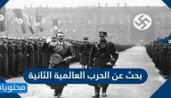 بحث عن الحرب العالمية الثانية