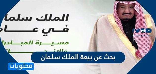 بحث عن بيعة الملك سلمان بن عبد العزيز