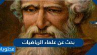 بحث عن علماء الرياضيات عبر العصور وعلماء الرياضيات المسلمين