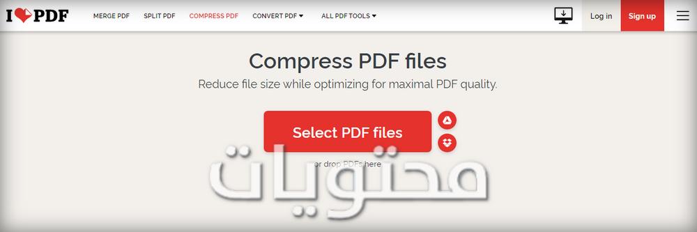 برنامج تصغير حجم ملف pdf اون لاين