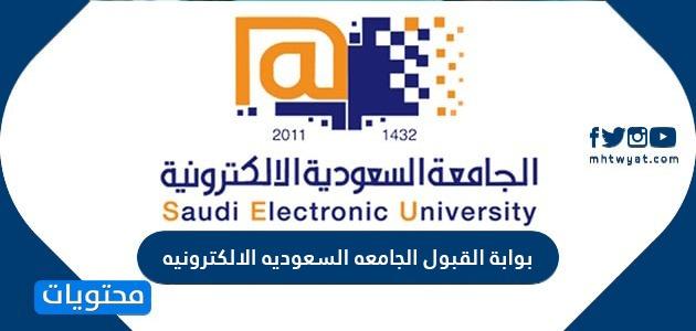 بوابة القبول الجامعه السعوديه الالكترونيه خدمات البوابة وشروط القبول بالجامعة