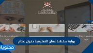 بوابة سلطنة عمان التعليمية دخول نظام https //eportal.moe.gov.om