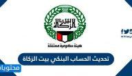 تحديث الحساب البنكي بيت الزكاة الكويتي