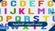 ترتيب الحروف الانجليزية مع امثلة وطريقة حفظ حروف اللغة الإنجليزية