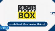 تردد قناة box movies نايل سات الجديد