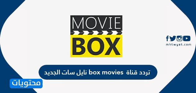 تردد قناة box movies نايل سات الجديد 2021