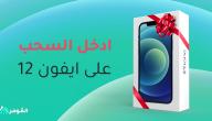 تزامناً مع عروض الجمعة البيضاء .. الموفر يطلق مسابقة iPhone 12