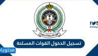 تسجيل الدخول القوات المسلحة .. شروط التقديم لوزارة الدفاع 1442