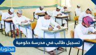 تسجيل طالب في مدرسة حكومية عبر البوابة التعليمية سلطنة عمان