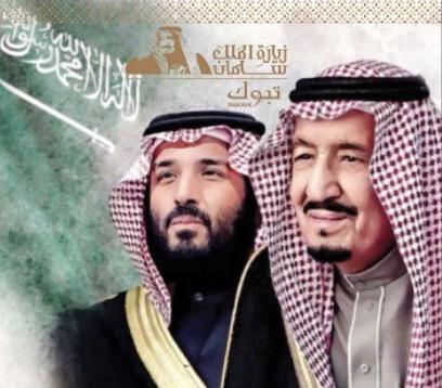 تصميم الملك سلمان ومحمد بن سلمان