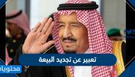 تعبير عن تجديد البيعة السادسة للملك سلمان بن عبد العزيز
