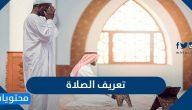 تعريف الصلاة لغة واصطلاحا واهميتها وفضلها وحكمها وحكم تاركها وشروطها