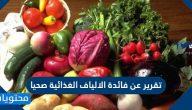 تقرير عن فائدة الالياف الغذائية صحيا .. الأطعمة الغنية بالألياف الغذائية