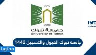جامعة تبوك القبول والتسجيل 1442