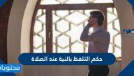 حكم التلفظ بالنية عند الصلاة وما حكم النطق بالنية في العبادات