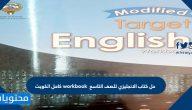 حل كتاب الانجليزي للصف التاسع workbook كامل الكويت