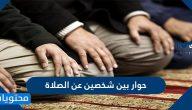 حوار بين شخصين عن الصلاة قصير ومميز