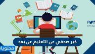 خبر صحفي عن التعليم عن بعد