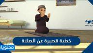 خطبة قصيرة عن الصلاة