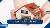 خطوات ادارة المنزل وأهمية الادارة المنزلية الصحيحة
