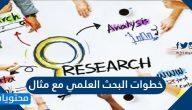 خطوات البحث العلمي مع مثال توضيحي