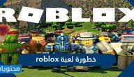 خطورة لعبة roblox على الأطفال والمراهقين