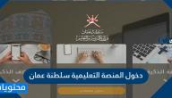 دخول المنصة التعليمية سلطنة عمان https e portal moe gov om