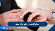 دعاء الدخول على الزوجة وكيفية أداء ركعتي ليلة الزواج