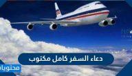 دعاء السفر كامل مكتوب 2021 استودعكم الله الذي لاتضيع ودائعه