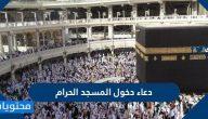 دعاء دخول المسجد الحرام وآداب زيارة المسجد الحرام
