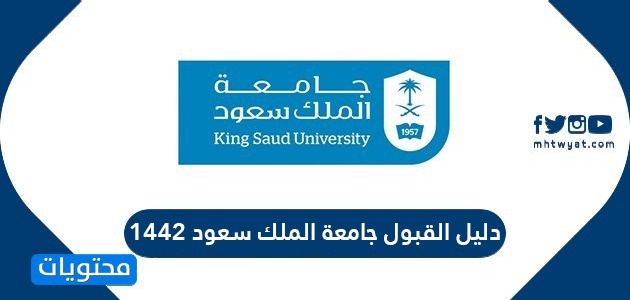 دليل القبول جامعة الملك سعود 1442 شروط القبول العامة في جامعة الملك سعود موقع محتويات