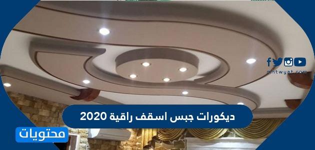 ديكورات جبس اسقف راقية 2020 ومميزات وعيوب ألواح الجبس بورد