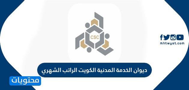 ديوان الخدمة المدنية الكويت الراتب الشهري