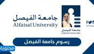 كم رسوم جامعة الفيصل الاهلية بالرياض .. رسوم دراسة البكالوريوس والماجستير