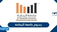 كم رسوم جامعة اليمامة بالرياض