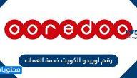 رقم اوريدو الكويت خدمة العملاء وقنوات الاتصال بشركة أوريدو الكويت