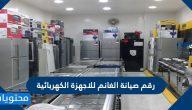 رقم صيانة الغانم للاجهزة الكهربائية في دولة الكويت