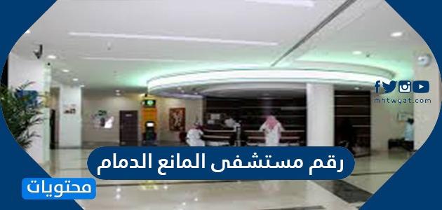 رقم مستشفى المانع الدمام ومواعيد عمل المستشفى وطريقة حجز المواعيد