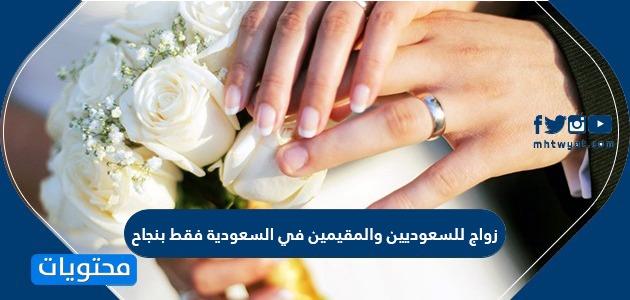 زواج للسعوديين والمقيمين في السعودية فقط بنجاح موقع محتويات
